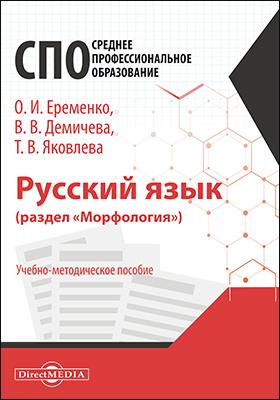 Русский язык (раздел «Морфология») : учебно-методическое пособие для студентов педагогических колледжей