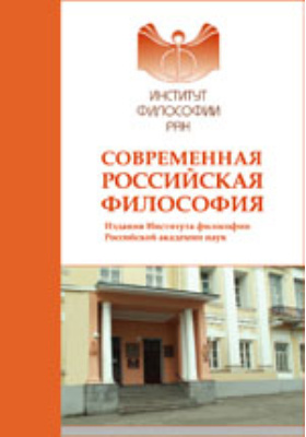 Методология науки: статус и программы