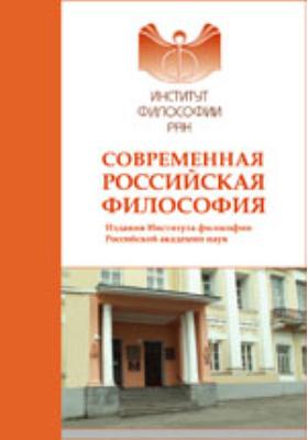 История философии: журнал. 1999. № 4