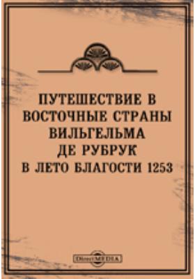 Путешествие в Восточные страны Вильгельма де Рубрук в лето Благости 1253: духовно-просветительское издание