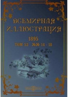 Всемирная иллюстрация: журнал. 1895. Т. 53, №№ 14-18