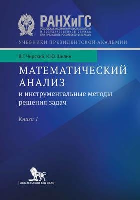 Математический анализ и инструментальные методы решения задач: учебник : в 2 книгах. Книга 1