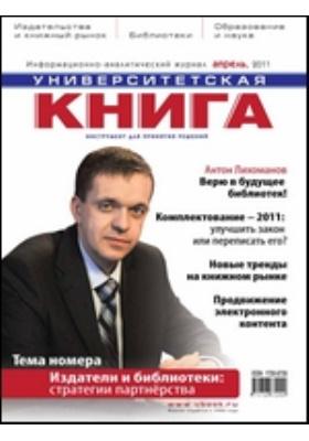 Университетская книга: журнал. 2011. апрель