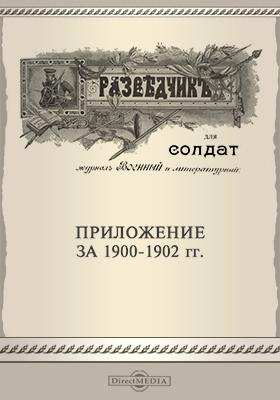 """Бесплатное приложение к журналу """"Разведчик"""" за 1900-1902 гг"""