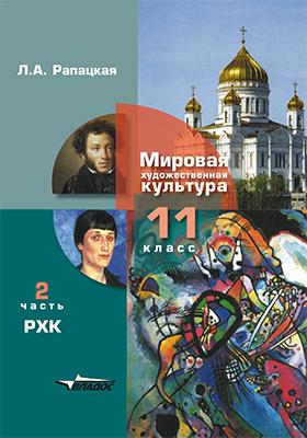 Мировая художественная культура : 11 класс: учебник : в 2 частях, Ч. 2. РХК
