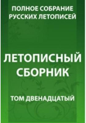 Полное собрание русских летописей: монография. Т. 12. Летописный сборник, именуемый Патриаршей или Никоновской летописью
