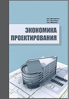 Экономика проектирования: учебное пособие