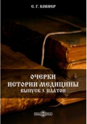Очерки истории медицины. Вып. 3. Платон