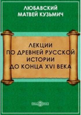 Лекции по древней русской истории до конца XVI века