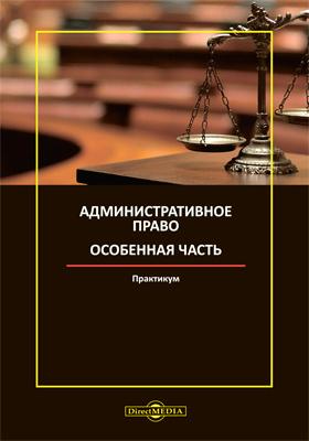 Административное право. Особенная часть: практикум