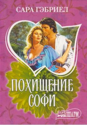 Похищение Софи = Stealing Sophie : Роман