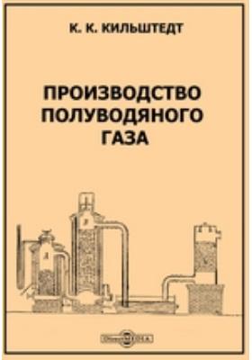 Производство полуводяного газа: учебное пособие