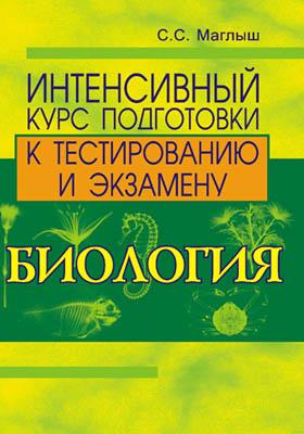 Биология : интенсивный курс подготовки к тестированию и экзамену: сборник задач и упражнений