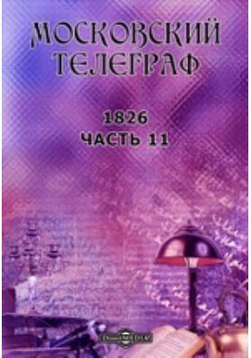 Московский телеграф: журнал. 1826, Ч. 11