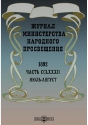 Журнал Министерства Народного Просвещения: журнал. 1892. Июль-август, Ч. 282