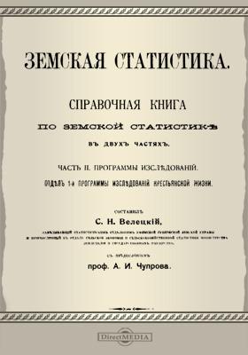 Земская статистика : справочная книга по земской статистике, Ч. 2. Программы исследований. Отдел 1. Программы исследований крестьянской жизни