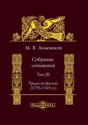 Собрание сочинений. Т. III. Труды по физике (1753-1765 гг.)