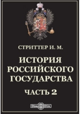 История Российского государства: монография, Ч. 2