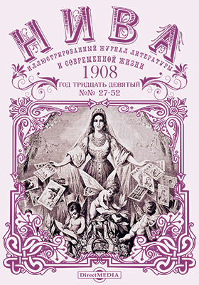 Нива : иллюстрированный журнал литературы и современной жизни. Год тридцать девятый. 1908. № 27-52