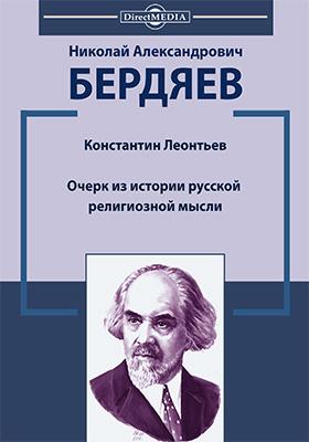 Константин Леонтьев : очерк из истории русской религиозной мысли
