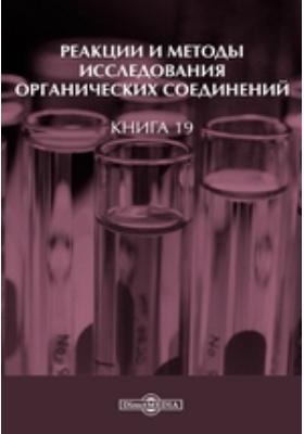 Реакции и методы исследования органических соединений. Книга 19