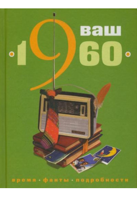Ваш год рождения - 1960 : Время, факты, подробности