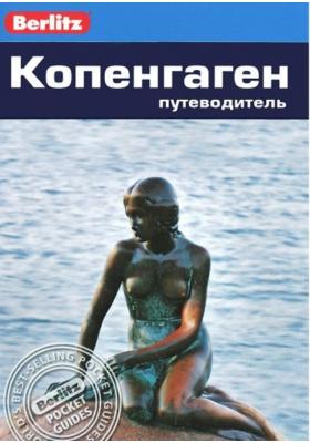 Копенгаген = Copenhagen : Путеводитель