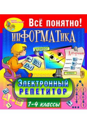 Информатика для начальной школы. Электронный репетитор. 1-4 классы