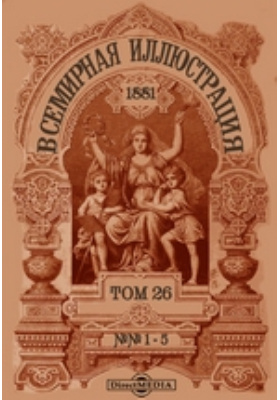 Всемирная иллюстрация: журнал. 1881. Том 26, №№ 1-5