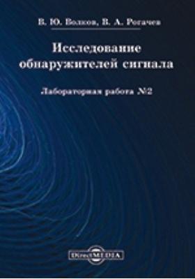 Исследование обнаружителей сигнала : лабораторная работа № 2: учебное пособие