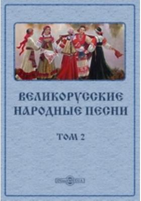 Великорусские народные песни: художественная литература. Том 2