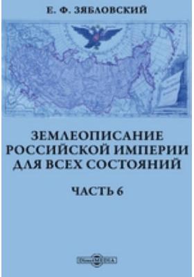 Землеописание Российской империи для всех состояний, Ч. 6