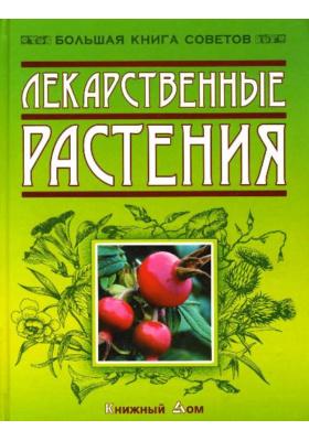 Лекарственные растения : 2-е издание, стереотипное