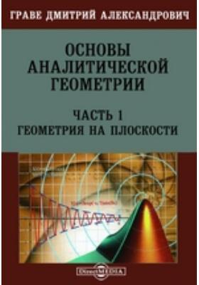 Основы аналитической геометрии, Ч. 1. Геометрия на плоскости
