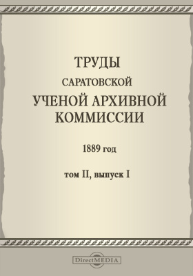 Труды Саратовской ученой архивной комиссии. 1889 год. Т. 2. Вып. 1
