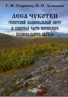 Леса Чукотки (Чукотский национальный округ и северная часть Корякского национального округа)