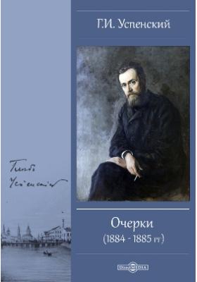 Очерки (1884 - 1885 гг.)