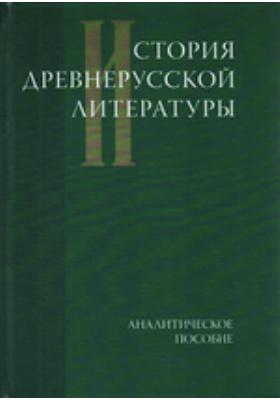 История древнерусской литературы: монография