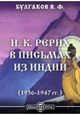 Н. К. Рерих в письмах из Индии (1936 - 1947 гг.)