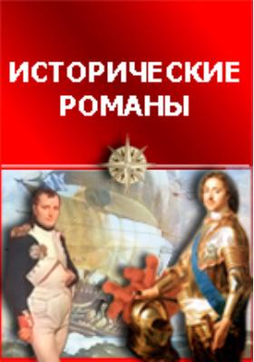 Николай Костомаров: документально-художественная