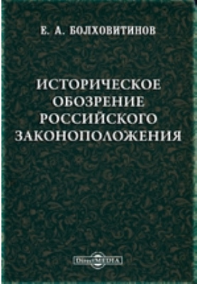 Историческое обозрение российского законоположения