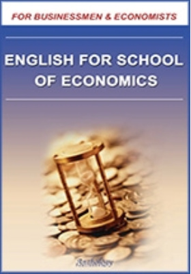 English for School of Economics: учебное пособие