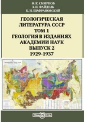 Геологическая литература СССР. 1929-1937. Т. 1, Вып. 2. Геология в изданиях Академии Наук
