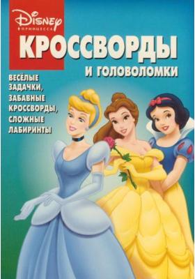 """Сборник кроссвордов и головоломок № 17-06 (""""Дисней. Принцесса"""")"""