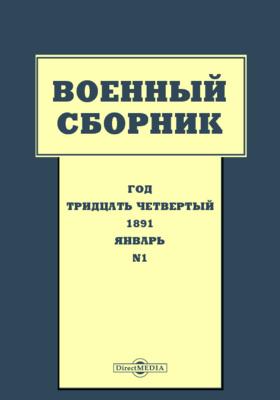 Военный сборник. 1891. Т. 197. №1