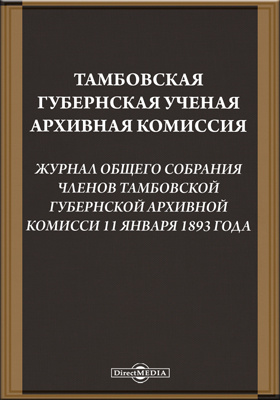 Тамбовская губернская ученая архивная комиссия : журнал общего собрания членов Тамбовской губернской архивной комисси 11 января 1893 года