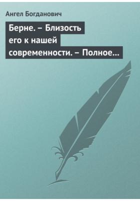 Берне.– Близость его к нашей современности.– Полное собрание сочинений Ибсена