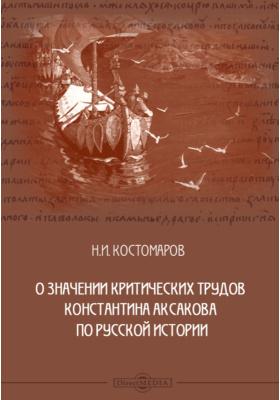 О значении критических трудов Константина Аксакова по русской истории: публицистика