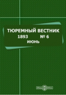 Тюремный вестник: журнал. 1893. № 6. Июнь