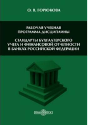 Стандарты бухгалтерского учета и финансовой отчетности в банках Российской Федерации : Рабочая учебная программа дисциплины: учебное пособие